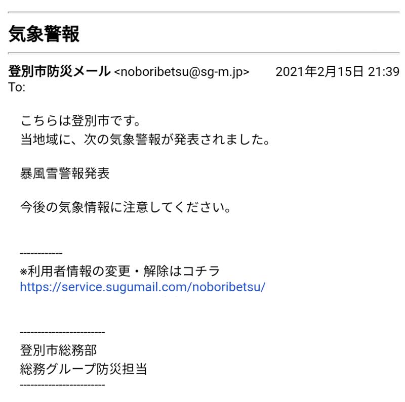 登別市防災メール暴風雪警報