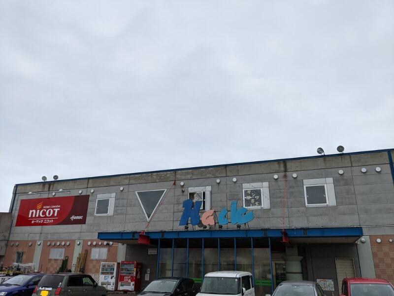白鳥台ショッピングセンターハックの施設外観