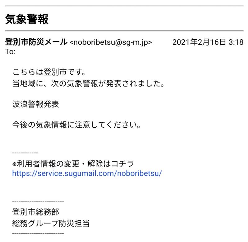 登別市防災メール波浪警報