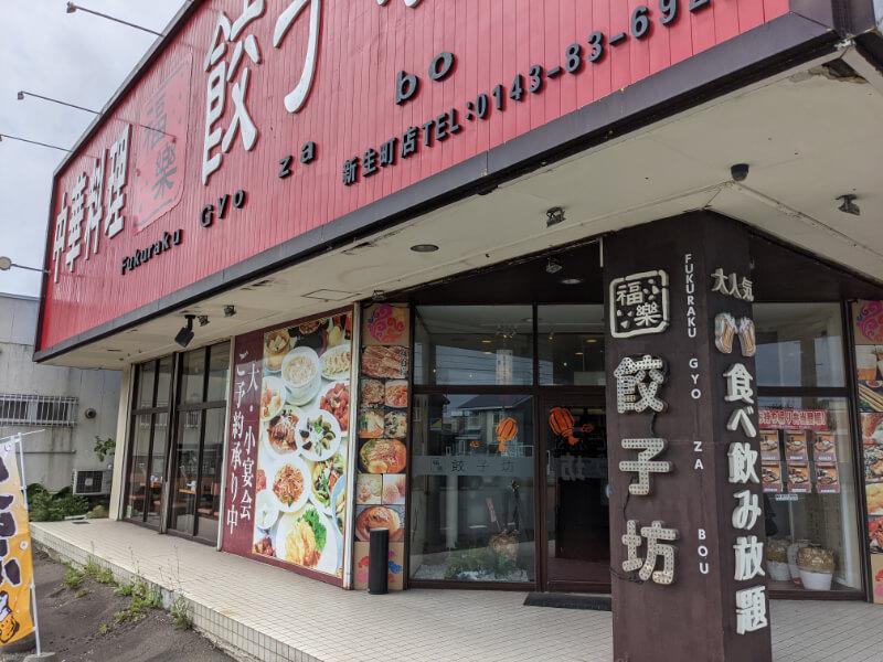 登別・福楽餃子坊の店舗外観