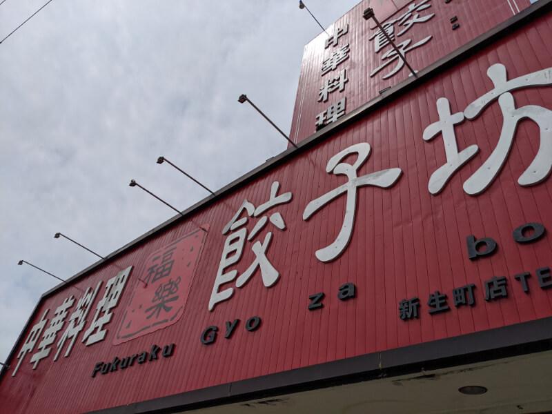 登別・福楽餃子坊の店舗屋外看板