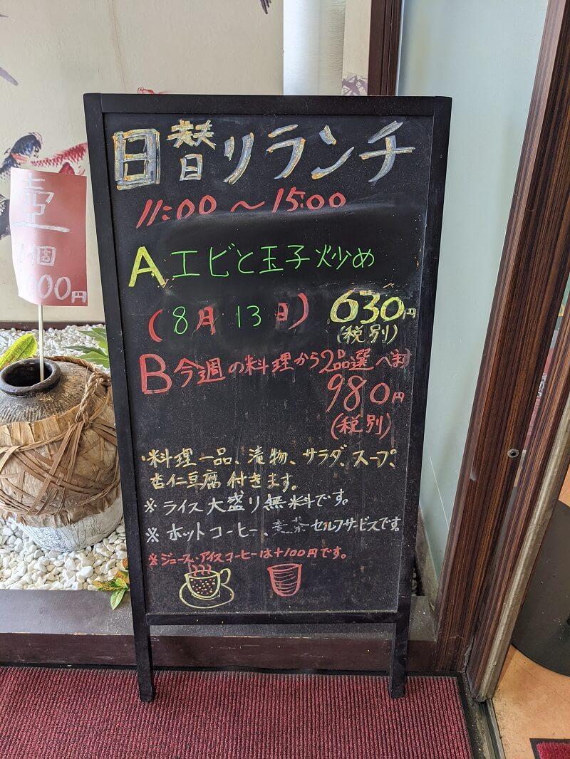 登別・福楽餃子坊のメニュー看板