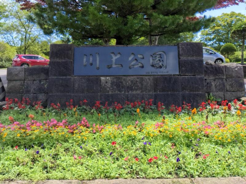川上公園のモニュメント名称看板
