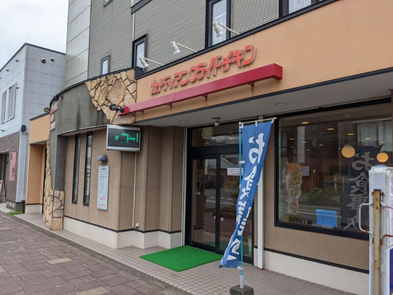 登別・カナディアンフライドチキンの店舗外観