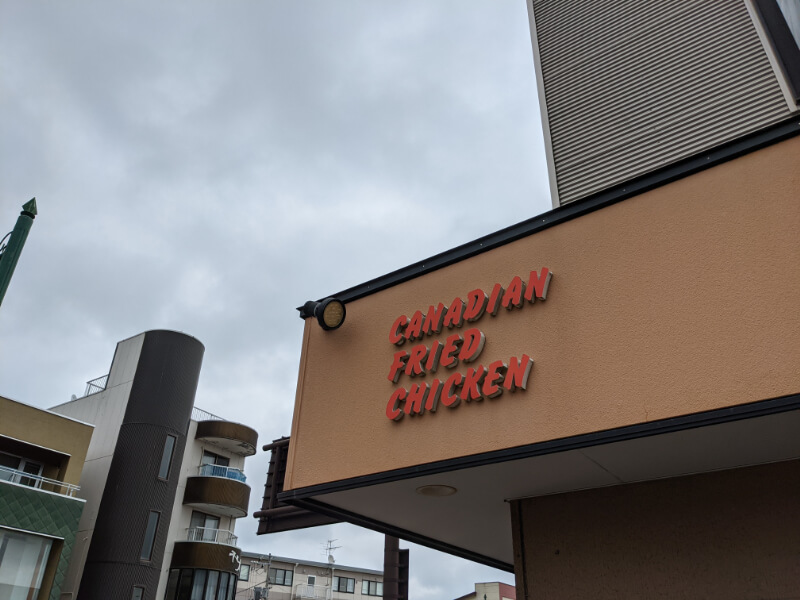 登別・カナディアンフライドチキンの店舗看板