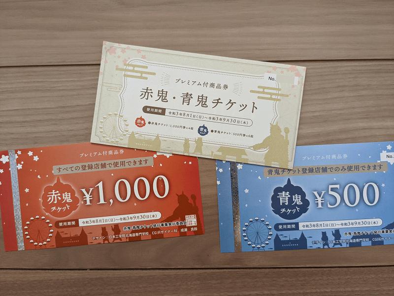 登別プレミアム付商品券(赤鬼・青鬼チケット)