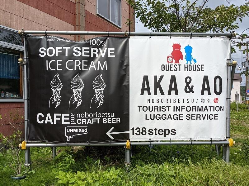 登別駅前にあるUNMIXed SOFT SERVE ICECREAMの案内看板