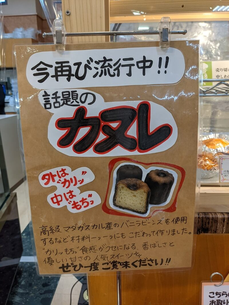 登別・銘菓本舗かめやアーニス店のカヌレ宣伝ポップアップ
