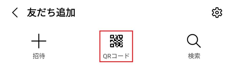 LINEの友だち追加QRコード検索
